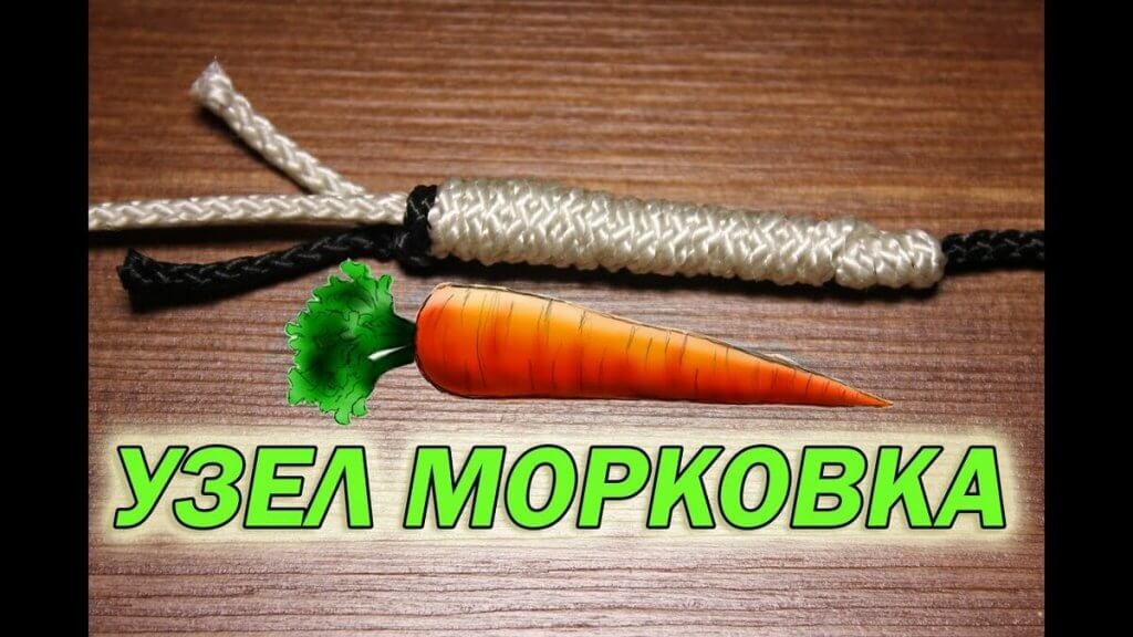 Легко привязать морковкой